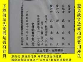 二手書博民逛書店罕見中國藝術家故事.~aye-10(c)Y17820 方時雨 莊