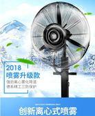 工業噴霧電風扇商用降溫戶外水霧水冷加冰加濕霧化強力落地扇升降220v  歐亞時尚