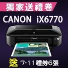 【獨家加碼送600元7-11禮券】Canon PIXMA iX6770 A3+噴墨相片印表機/適用 PGI-750XL BK/CLI-751XL BK/C/M/Y