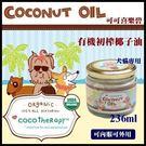 *WANG*美國coco therapy《可可喜樂碧-有機初榨椰子油》USDA有機認證 236ml