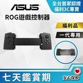 【創宇通訊│福利品】9成新 ASUS ROG PHONE一代遊戲控制器 開發票