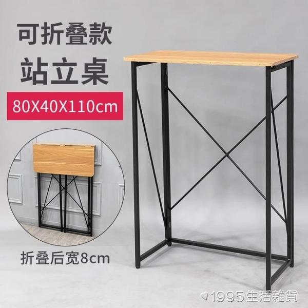 站立式工作臺家用寫字桌辦公桌高腳書桌簡約電腦桌可摺疊站立桌子 1995生活雜貨
