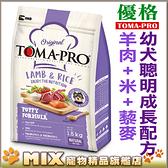 ◆MIX米克斯◆【贈燒肉零食】TOMA-PRO優格.幼犬聰明成長配方【羊肉+米】13.6kg.腸益菌、藜麥