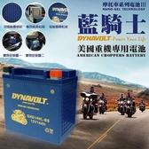 【DYNAVOLT 藍騎士】GHD14HL-BS 機車電瓶 機車電池