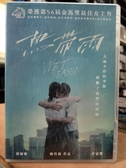 挖寶二手片-T05-004-正版DVD-華語【熱帶雨】楊雁雁 許家樂 李銘順(直購價)