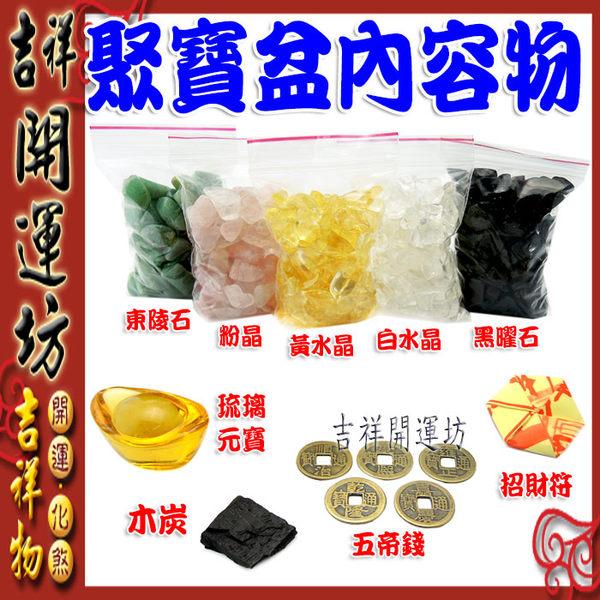 【吉祥開運坊】DIY系列【聚寶盆專用--五色水晶(粉晶、大顆)*5包 】已淨化/擇日