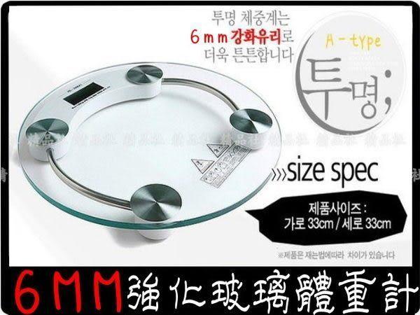 【6mm】強化安全玻璃公斤KG.磅LB 電子體重計 人體秤 體重秤 (2款造型)