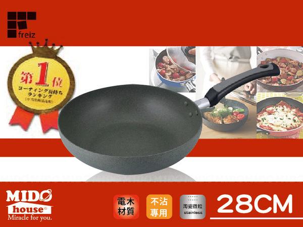 【限時優惠】日本和平金屬 FREIZ PR-7224 耐磨陶瓷平底鍋/不沾鍋/煎鍋/深鍋-28CM 《Mstore》