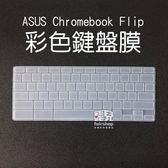 【飛兒】彩色鍵盤膜 ASUS Chromebook Flip 鍵盤膜 防潑水 防灰塵 高級矽膠 163