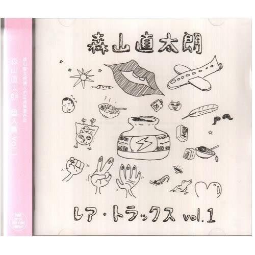 森山直太朗 個人賞Vol.1 CD  (購潮8)