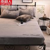 床罩 南極人珊瑚絨床笠法蘭絨冬季水晶絨單件席夢思床墊保護套全包床罩 宜品