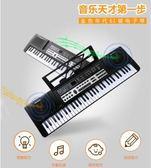 兒童鋼琴多功能電子琴女孩男孩初學入門3-6-12歲61鍵音樂玩具 QG2390『優童屋』