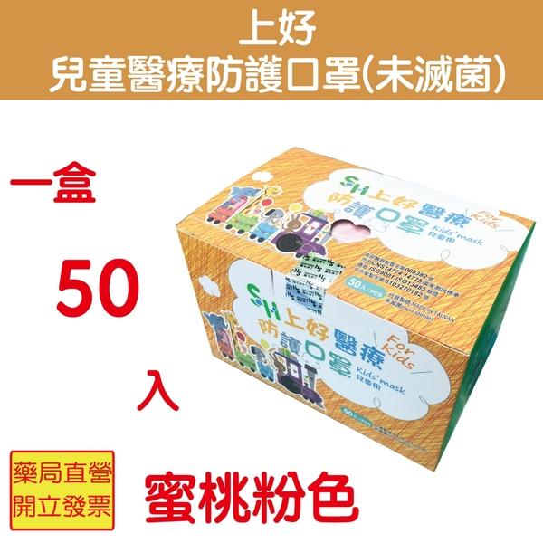 上好 兒童醫療防護口罩6~12歲 50入 蜜桃粉色 台灣製造 兒童口罩 元氣健康館