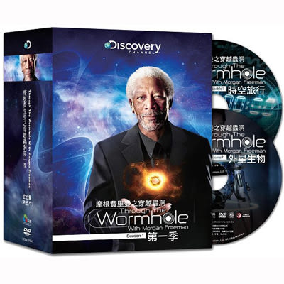 Discovery-摩根費里曼之穿越蟲洞DVD (第一季/5片裝)
