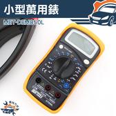 『儀特汽修』CE  小型萬用錶二極體及通斷直流交流電壓交流電流鉤表線序校對DEM850L