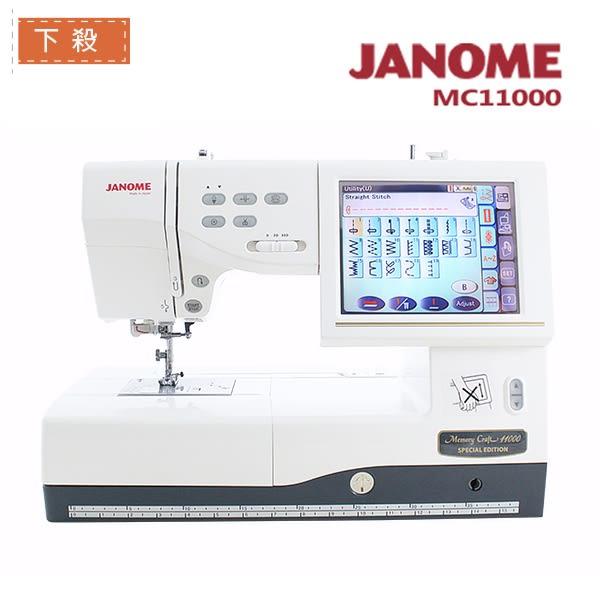 日本車樂美JANOME 電腦型刺繡縫紉機MC11000