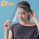 UV100 防曬 抗UV-遮陽捲收變色面罩帽-贈防塵袋