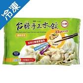 台糖韭菜豬肉手工水餃45粒【愛買冷凍】