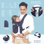 初新生嬰兒背帶前抱式多功能寶寶背袋腰凳傳統四爪背帶夏季透氣款 QG1148『愛尚生活館』