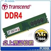 ☆pcgoex 軒揚☆ Transcend 創見 JetRam DDR4 2666 8GB 桌上型記憶