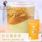 台灣 LADIES TEA 午茶夫人 桂花蕎麥茶 2.6gX10入 ◆86小舖 ◆