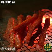 【胖子肉鬆】原味肉乾條_(超值分享包)