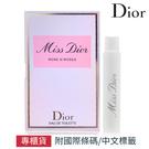 【現貨】Dior 迪奧 Miss Dior 漫舞玫瑰淡香水 試管小香 1ml 專櫃公司貨【SP嚴選家】