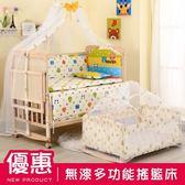 全館85折智童嬰兒床實木無漆多功能搖籃床寶寶床新生兒BB床童床帶蚊帳搖床