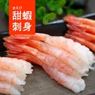 【屏聚美食】原裝生食級甜蝦5盒(含盒裝160g±5%/盒)