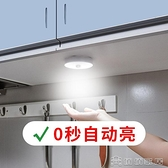 感應燈 無線人體感應小夜燈LED智慧充電可移動檯燈聲控家用過道衣櫃樓道【免運快出】