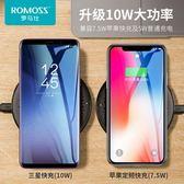羅馬仕 iPhoneX無線充電器 蘋果x/8p/x無線充電小米三星s8手機HM 3c優購