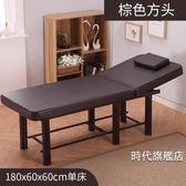 美容床推拿床多功能折疊美容院專用床火療床按摩床XW