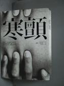 【書寶二手書T2/翻譯小說_NIJ】寒顫_羅斯‧麥唐諾