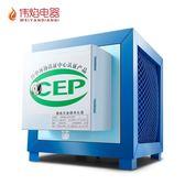 燒烤油煙凈化器設備飯店廚房小型餐飲商用靜電式分離器過濾器 igo