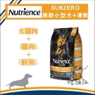 Nutrience紐崔斯〔黑鑽頂級無穀凍乾小型犬糧,火雞+雞+鮭魚,2.27kg,加拿大製〕