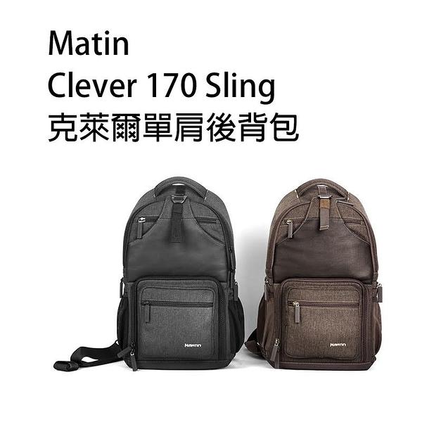 【EC數位】Matin Clever 170 Sling 克萊爾單肩後背包 旅行 攝影包 單肩包 送防雨罩 登山