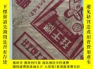 二手書博民逛書店手抄本罕見寫 本 《推拿廣集》Y383982