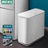 垃圾桶 家用帶蓋廁所衛生間廚房臥室客廳創意夾縫紙簍北歐簡約 「雙10特惠」