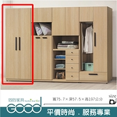 《固的家具GOOD》023-001-AG 威特原橡木2.5尺衣櫥雙吊/衣櫃(268)【雙北市含搬運組裝】