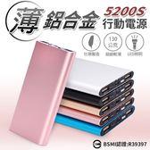 【AB1028】《台灣製造!國家認證》Koopin鋁合金行動電源 5200Series 雙孔USB 移動電源 行動充