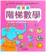 書立得-好寶寶階梯數學3 (2書)
