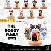 【The Doggy】特別版 招財狗狗 手機支架 (單盒/不挑款)