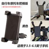 自行車手機支架通用山地車電動車摩托導航手機架騎行裝備單車配件 創時代3c館