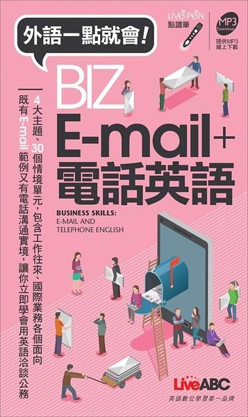 BIZ E-mail + 電話英語 口袋書