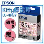 EPSON LC-4PBY Hello Kitty 標籤帶 蘋果款(粉底黑字) 12mm 色帶 姓名貼 LW-200KT