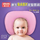 嬰兒枕 愛貝多嬰兒枕頭0-3-6個月1歲新生兒定型枕初生寶寶防偏頭矯正枕【韓國時尚週】