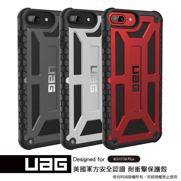 UAG 美國軍規 iPhone 8 7 6s 4.7 Plus 手機殼 保護殼 防摔 軍規認證 防撞 Monarch系列