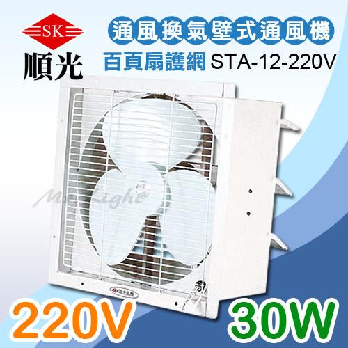 【有燈氏】順光 壁式 通風機 百葉片裝置 12吋 220V 循環空氣 換氣扇 原廠保固【STA-12】