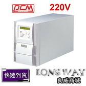 科風UPS VGD-1000 在線式不斷電系統 220V