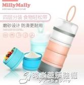 奶粉盒 奶粉盒 便攜嬰兒寶寶外出迷你分裝大容量儲存罐奶粉格 時尚芭莎